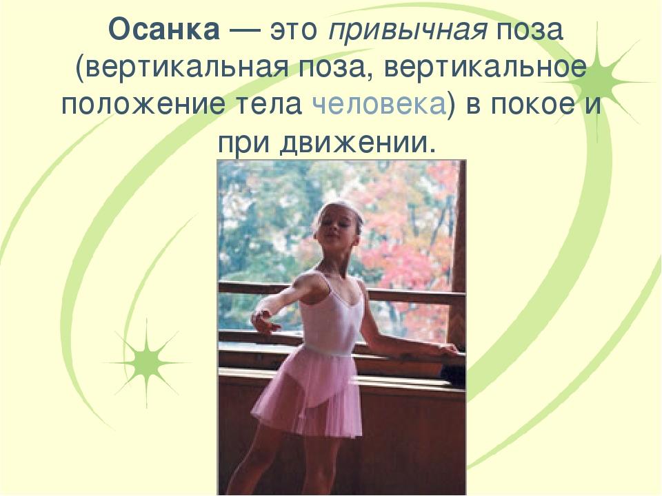 Осанка — это привычная поза (вертикальная поза, вертикальное положение тела...