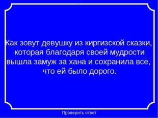 Как зовут девушку из киргизской сказки, которая благодаря своей мудрости вышл