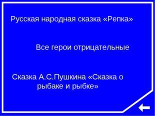Русская народная сказка «Репка» Все герои отрицательные Сказка А.С.Пушкина «С