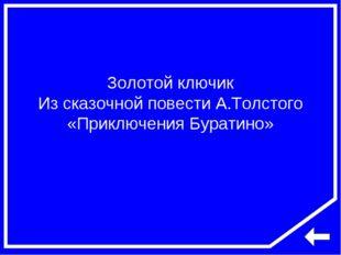 Золотой ключик Из сказочной повести А.Толстого «Приключения Буратино»