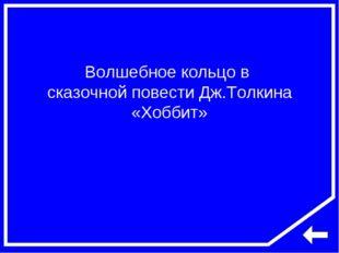 Волшебное кольцо в сказочной повести Дж.Толкина «Хоббит»