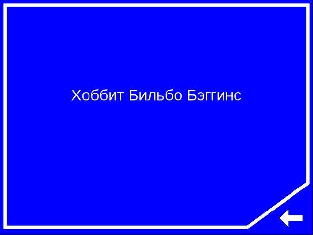 Хоббит Бильбо Бэггинс