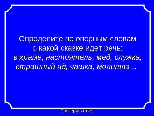 Определите по опорным словам о какой сказке идет речь: в храме, настоятель, м...