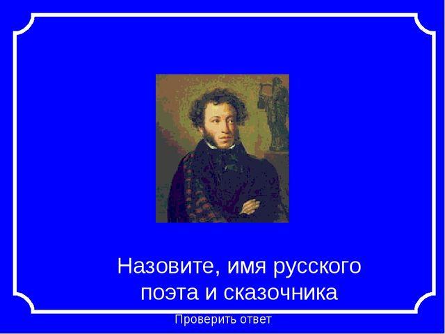 Проверить ответ Категория 4-10 Назовите, имя русского поэта и сказочника
