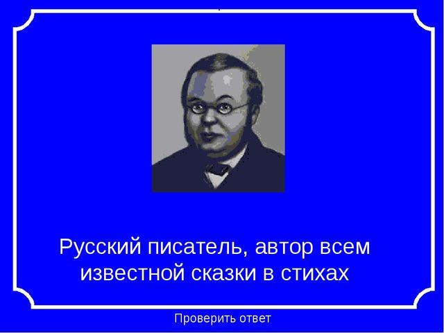 Проверить ответ Категория 4-40 Русский писатель, автор всем известной сказки...
