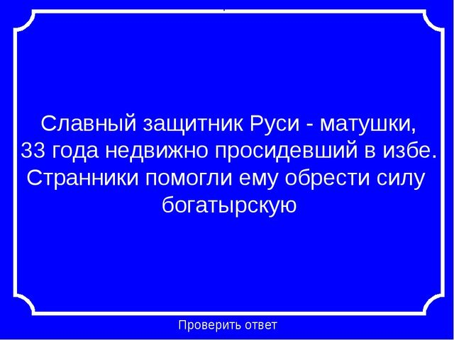 Славный защитник Руси - матушки, 33 года недвижно просидевший в избе. Странни...