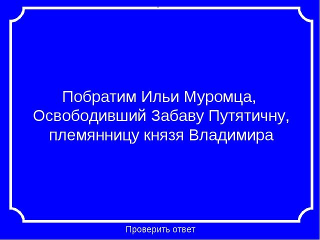 Побратим Ильи Муромца, Освободивший Забаву Путятичну, племянницу князя Владим...