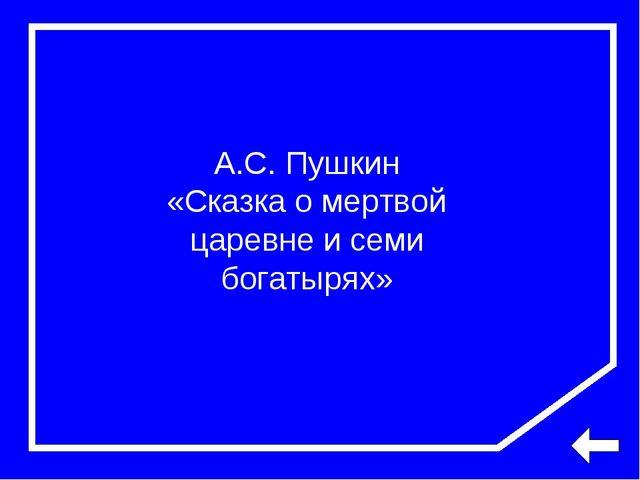 А.С. Пушкин «Сказка о мертвой царевне и семи богатырях»