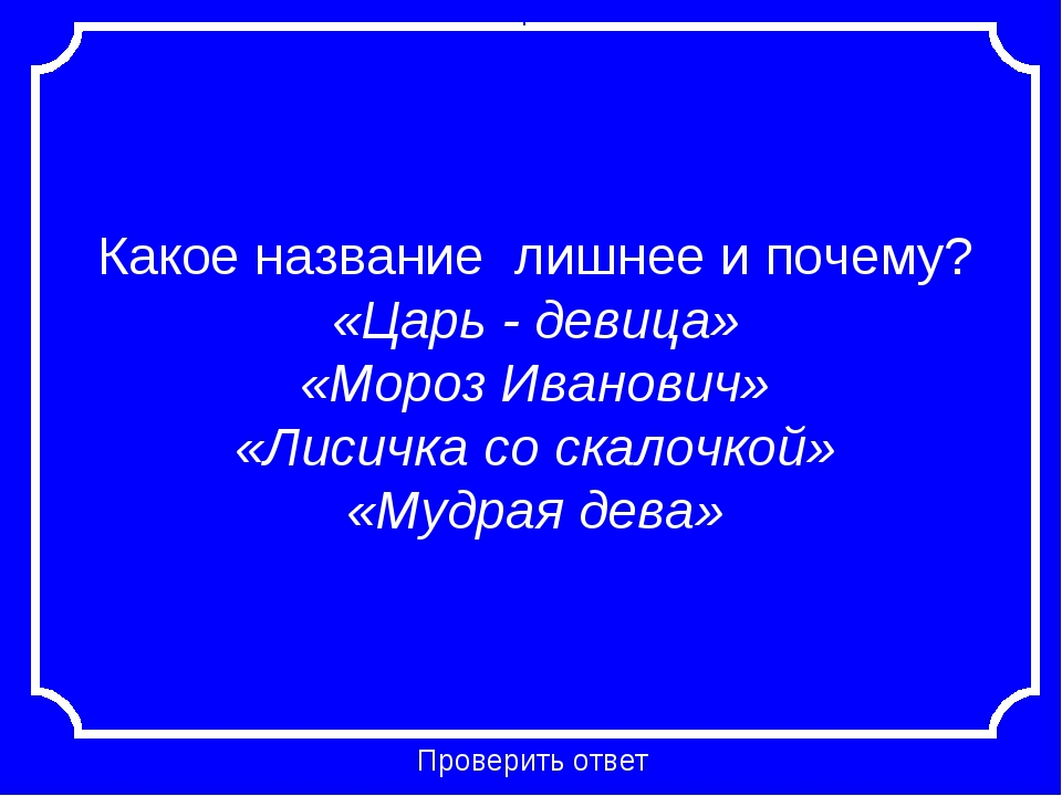 Какое название лишнее и почему? «Царь - девица» «Мороз Иванович» «Лисичка со...