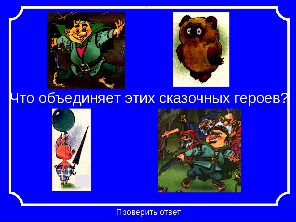 Что объединяет этих сказочных героев? Проверить ответ Категория 2-50