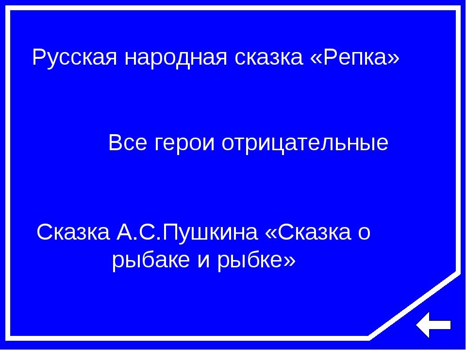 Русская народная сказка «Репка» Все герои отрицательные Сказка А.С.Пушкина «С...