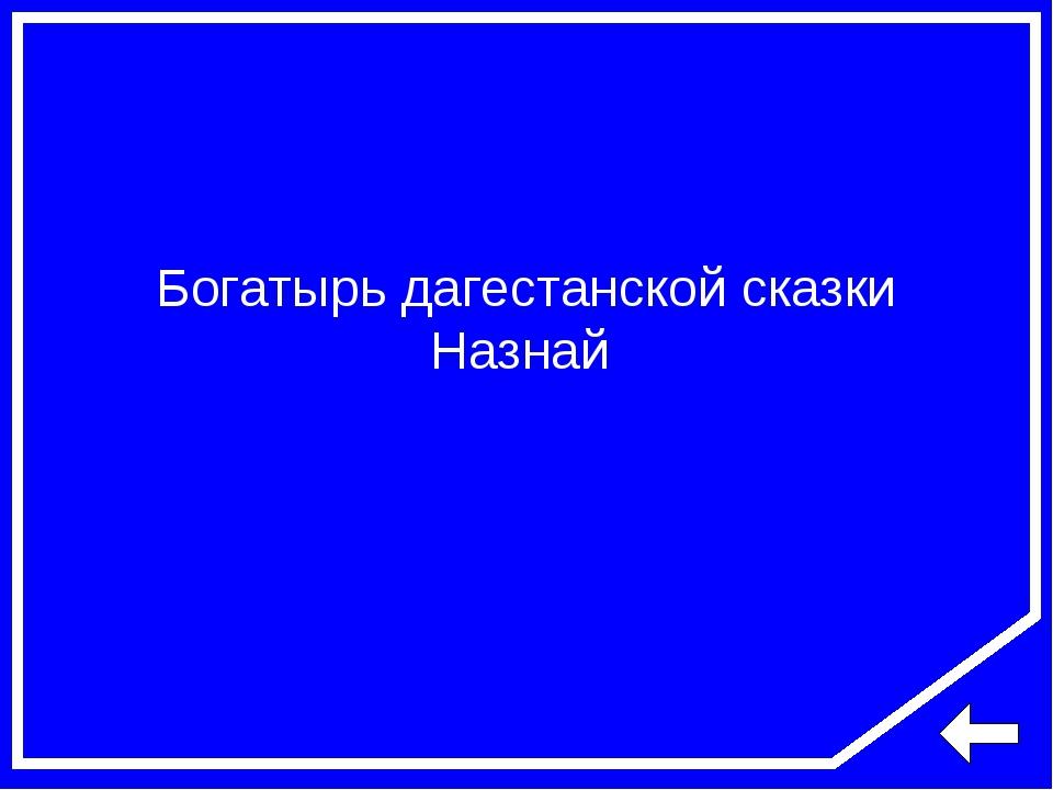 Богатырь дагестанской сказки Назнай
