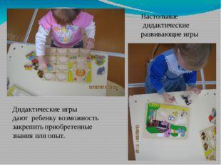 Настольные дидактические развивающие игры Дидактические игры дают ребенку воз