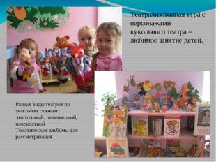 Театрализованная игра с персонажами кукольного театра – любимое занятие детей