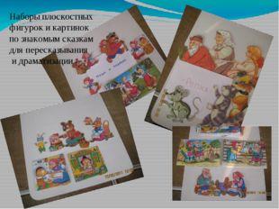 Наборы плоскостных фигурок и картинок по знакомым сказкам для пересказывания