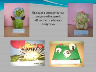 Выставка сотворчества родителей и детей: «В гостях у тётушки Капусты»