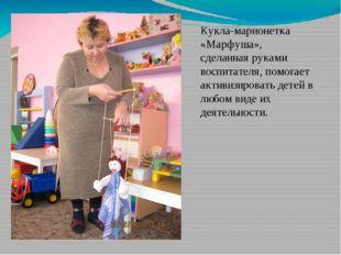 Кукла-марионетка «Марфуша», сделанная руками воспитателя, помогает активизиро