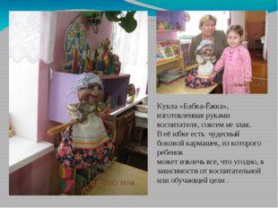 Кукла «Бабка-Ёжка», изготовленная руками воспитателя, совсем не злая. В её юб