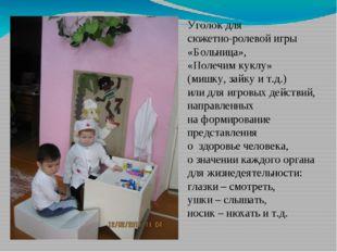 Уголок для сюжетно-ролевой игры «Больница», «Полечим куклу» (мишку, зайку и т