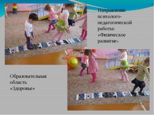 Направление психолого-педагогической работы: «Физическое развитие» Образовате