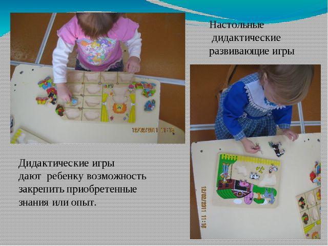 Настольные дидактические развивающие игры Дидактические игры дают ребенку воз...