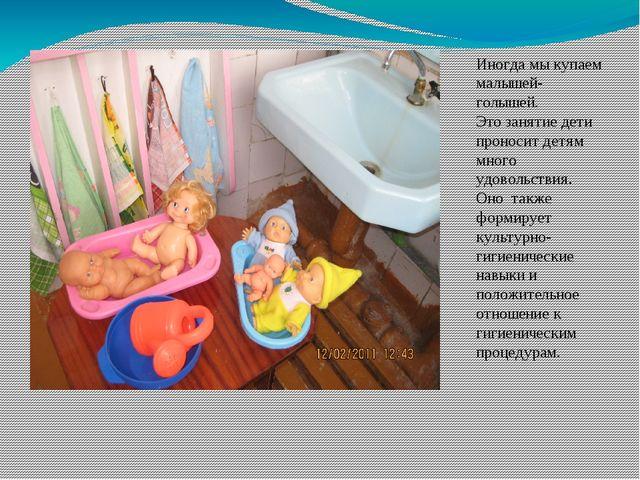 Иногда мы купаем малышей-голышей. Это занятие дети проносит детям много удово...