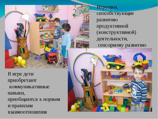 Игрушки, способствующие развитию продуктивной (конструктивной) деятельности,...