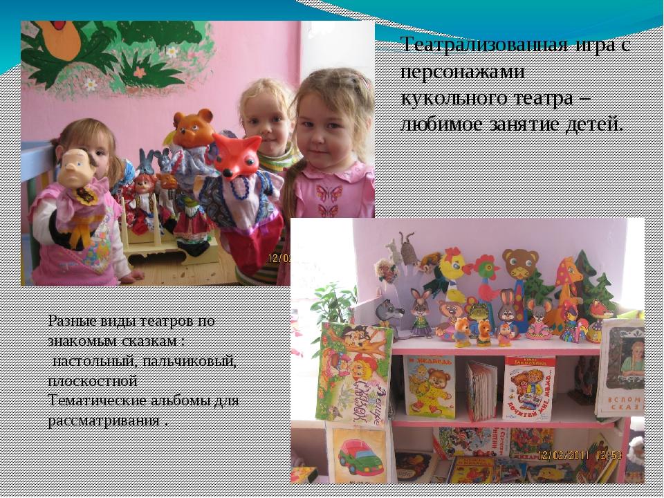 Театрализованная игра с персонажами кукольного театра – любимое занятие детей...