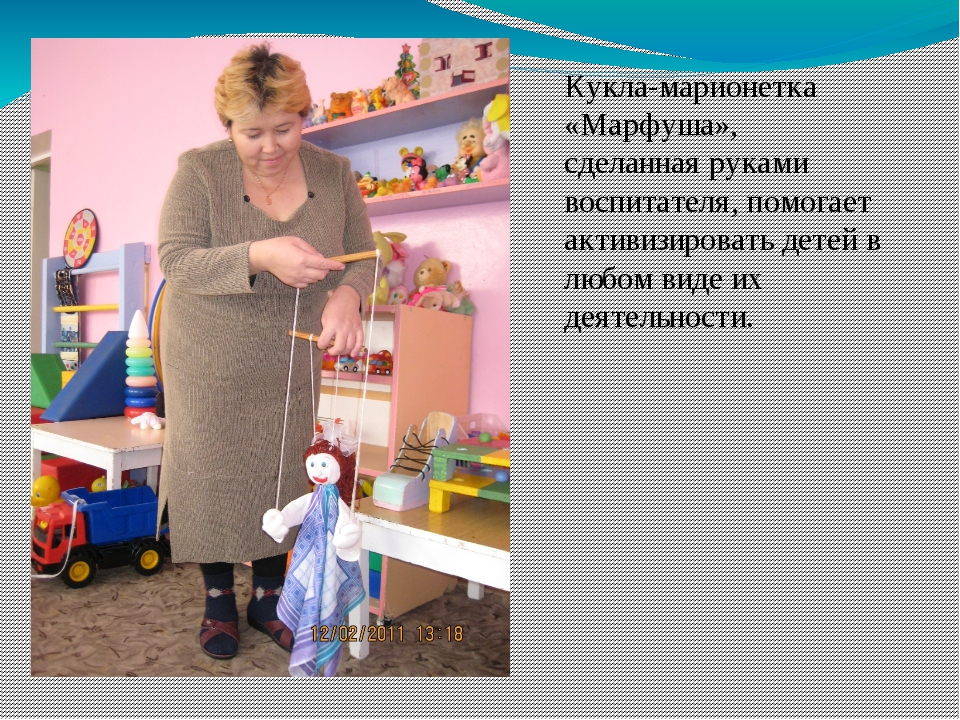 Кукла-марионетка «Марфуша», сделанная руками воспитателя, помогает активизиро...