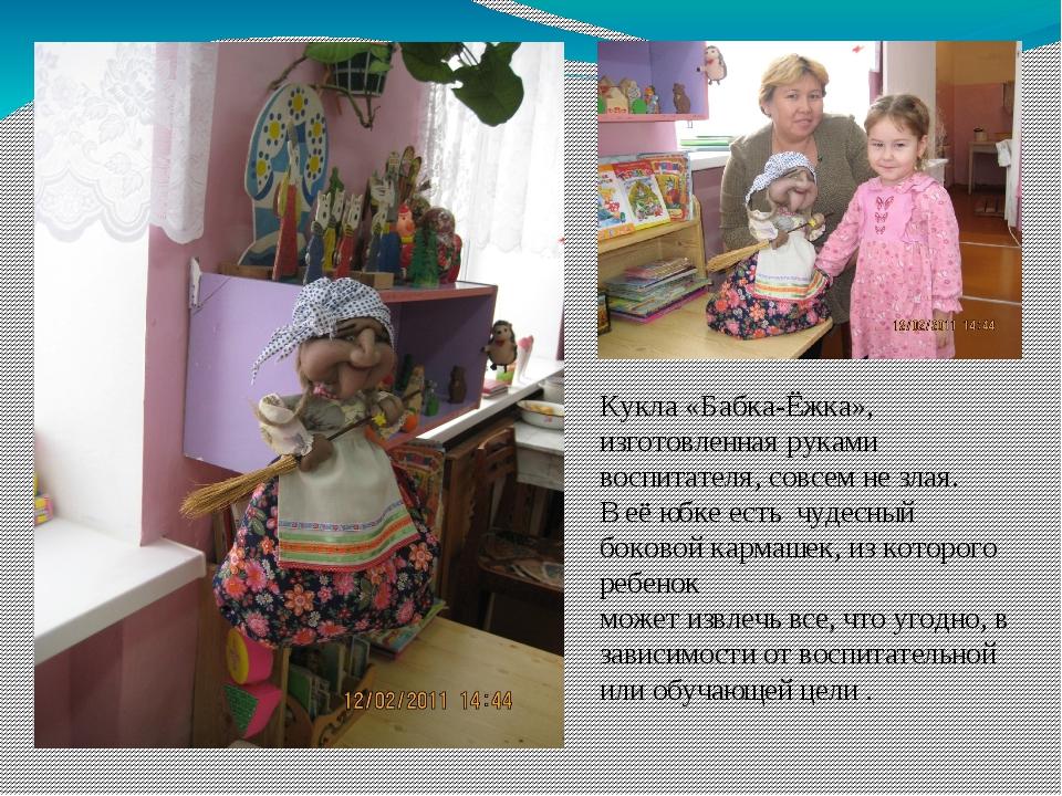 Кукла «Бабка-Ёжка», изготовленная руками воспитателя, совсем не злая. В её юб...