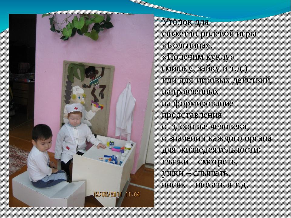 Уголок для сюжетно-ролевой игры «Больница», «Полечим куклу» (мишку, зайку и т...