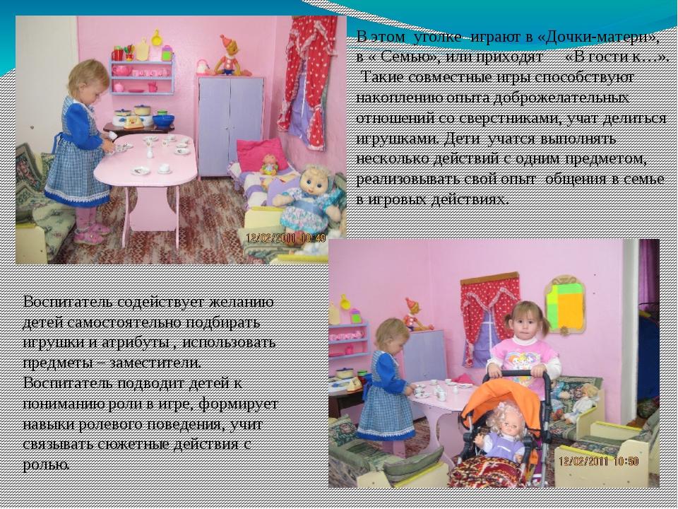 В этом уголке играют в «Дочки-матери», в « Семью», или приходят «В гости к…»....