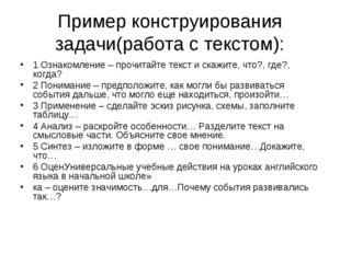 Пример конструирования задачи(работа с текстом): 1 Ознакомление – прочитайте