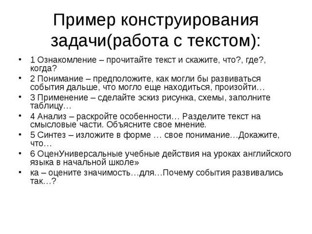 Пример конструирования задачи(работа с текстом): 1 Ознакомление – прочитайте...
