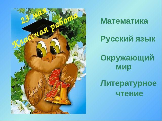 Математика Русский язык Окружающий мир Литературное чтение 23 мая Классная ра...
