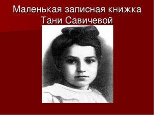 Маленькая записная книжка Тани Савичевой