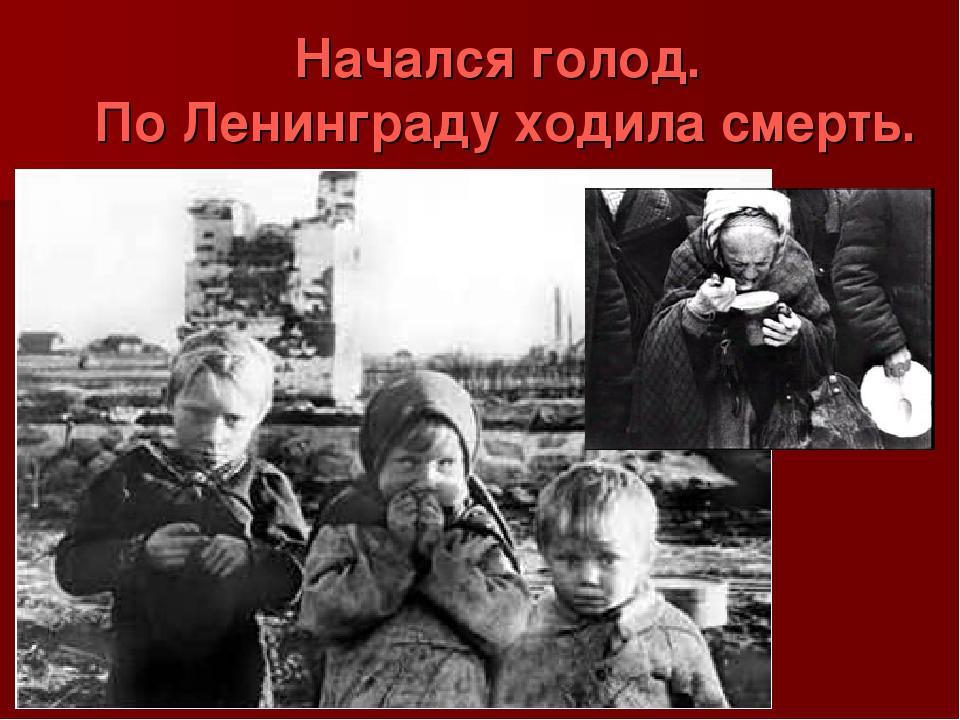 Начался голод. По Ленинграду ходила смерть.