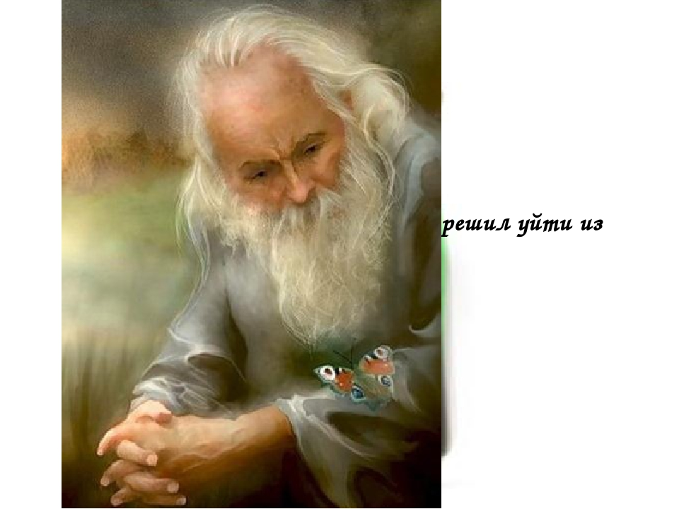 Устав от такой жизни, Август решил уйти из жизни, но появился старик….
