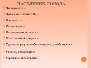 НАСЕЛЕНИЕ. ГОРОДА. Численность – Доля в населении РФ – Плотность – Размещение