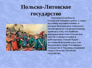 Польско-Литовское государство Огромная потребность Османской империи в рабах,
