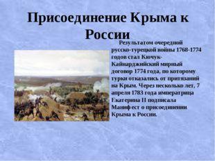 Присоединение Крыма к России Результатом очередной русско-турецкой войны 1768