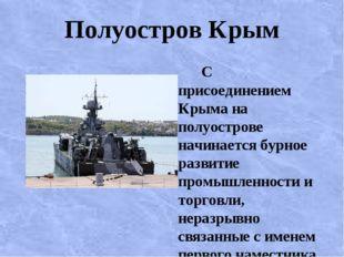 Полуостров Крым С присоединением Крыма на полуострове начинается бурное разви
