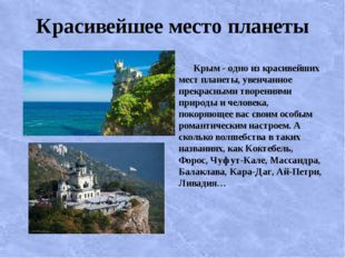 Красивейшее место планеты Крым - одно из красивейших мест планеты, увенчанное