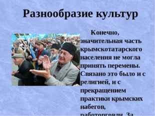 Разнообразие культур Конечно, значительная часть крымскотатарского населения