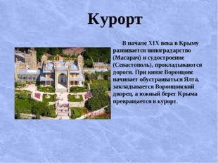 Курорт В начале XIX века в Крыму развивается виноградарство (Магарач) и судо
