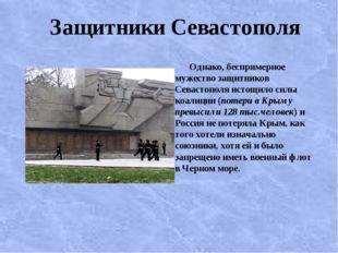 Защитники Севастополя Однако, беспримерное мужество защитников Севастополя и