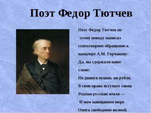 Поэт Федор Тютчев Поэт Федор Тютчев по этому поводу написал стихотворное обр
