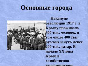 Основные города Накануне революции 1917 г. в Крыму проживало 800 тыс. челове