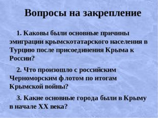 Вопросы на закрепление 1. Каковы были основные причины эмиграции крымскотата