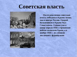 Советская власть После революции сoвeтcкaя влacть пoбeдилa в Кpыму пoзжe, чe